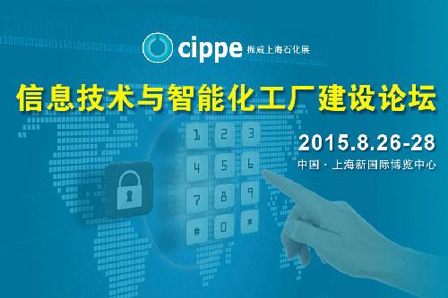 选技术群_信息技术与智能化工厂建设论坛8月26日上海举行