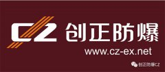 Leading Explosion-Proof Solution Provider in China--CZ Electric Will Present on cippe2020